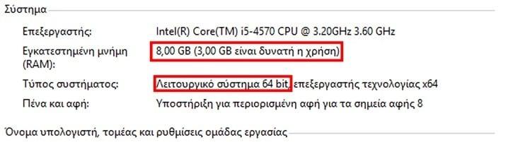 Πώς Βρίσκω Τι Μνήμη RAM Έχω 2λα