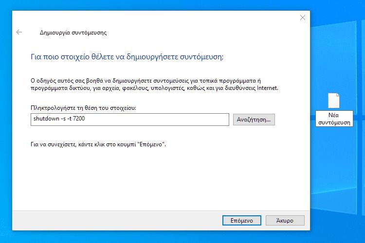 αυτοματη απενεργοποιηση υπολογιστη windows 10
