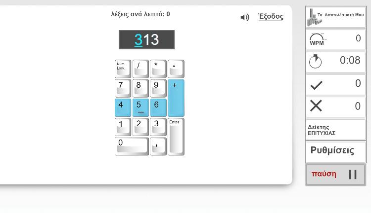 τυφλό-σύστημα-πληκτρολόγησης-δακτυλογράφησης-στα-ελληνικά-δωρεάν-08αμμ