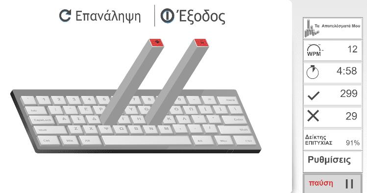 τυφλό-σύστημα-πληκτρολόγησης-δακτυλογράφησης-στα-ελληνικά-δωρεάν-08α