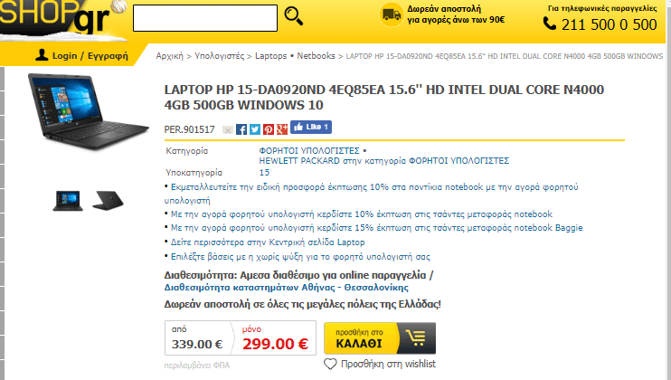 Ο φορητός υπολογιστής HP 15-DA0920ND έχει 15.6   HD TFT οθόνη και  επεξεργαστή Intel Celeron Dual Core N4000 (1.10 GHz έως 2.40 GHz σε Burst  mode) με 4 ΜB L2 ... 6f0a65c5a33