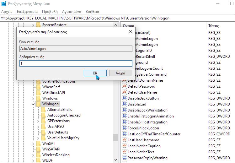 είσοδος-στα-windows 10-χωρίς-κωδικό-13Mαααν