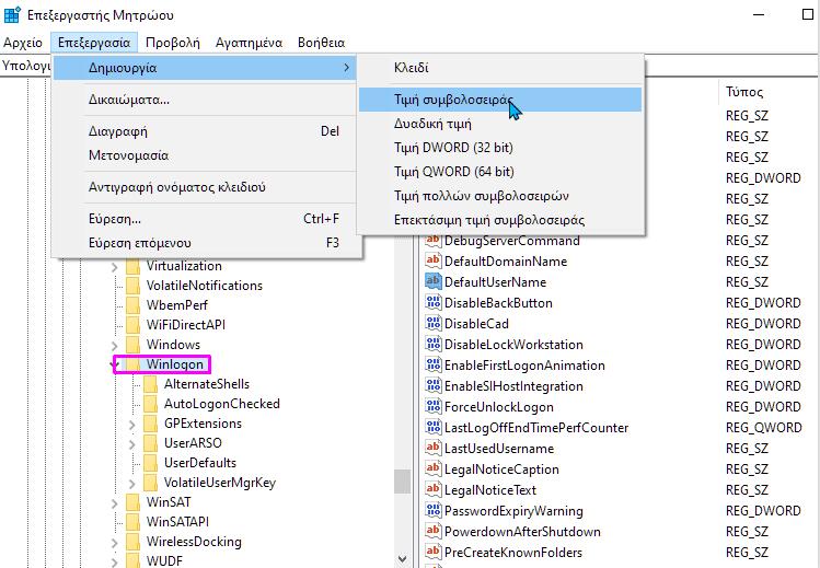 είσοδος-στα-windows 10-χωρίς-κωδικό-13Mαα