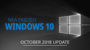 Νέα Έκδοση Windows 10 Τι Αλλάζει Στο October 2018 Update