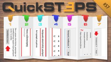 Quicksteps#57: Ακύρωση Μηνύματος Instagram, Snapshot Και Online Βίντεο Στο VLC