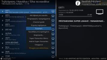 Ψηφιακή TV Στο Kodi Και Εγγραφή Εκπομπών Στο Οικιακό Δίκτυο