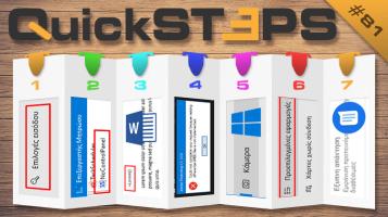 QuickSteps#81 - Κωδικός Windows 10, Τυχαίο Κείμενο Word, Έξυπνη Απάντηση Gmail