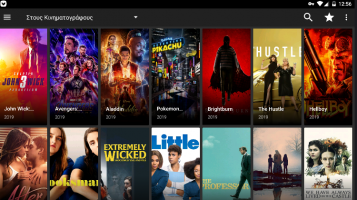 Οι Νέες Απαγορευμένες Android Εφαρμογές για Ταινίες Και Σειρές